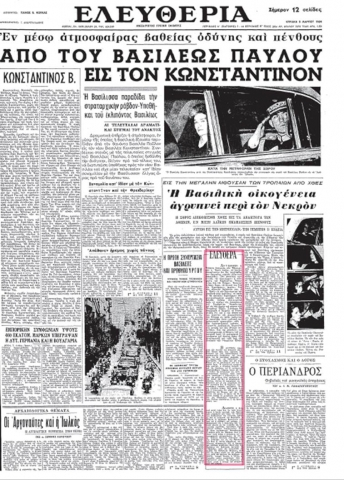 1964 enthronisi_vasileos_konstantinou_ELEFTHERIA